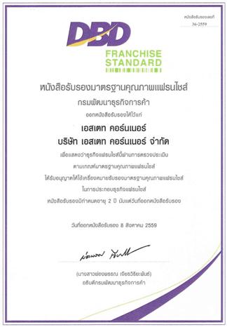 การรับรองมาตรฐานคุณภาพแฟรนไชส์ จากกรมพัฒนาธุรกิจการค้า กระทรวงพาณิชย์ ในงาน THAILAND FRANCHIE STANDARD 2016
